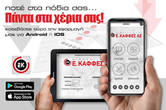 Εφαρμογή για κινητά iOS και Android