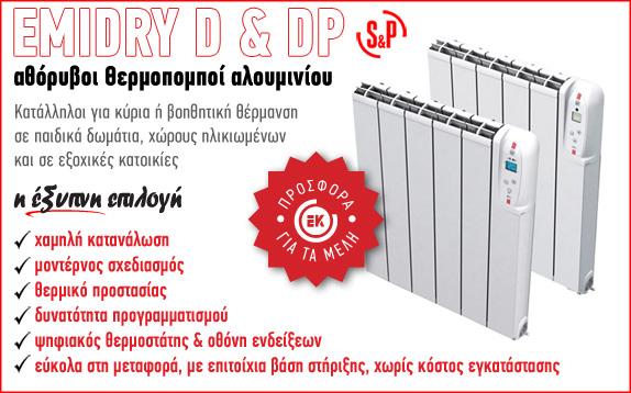 EMIDRY D - EMIDRY DP