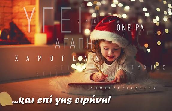 Καλές Γιορτές! Χρόνια πολλά!