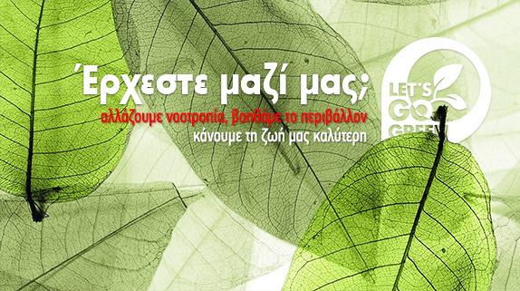 Lets go green | Σκεφτόμαστε πράσινα