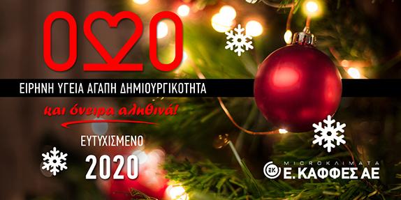 Ευτυχισμένο το 2020!